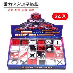 迷宮珠益智遊戲(紅白版全套24款)(24入裝)