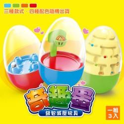 蛋型不倒翁舒壓玩具(3入裝)
