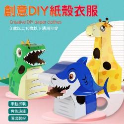 穿戴式動物變裝DIY紙板(加厚版) (無法超商取貨)