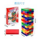兒童彩色疊疊樂(45PCS)