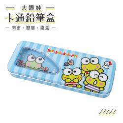 大眼蛙開窗雙層鐵筆盒(授權)