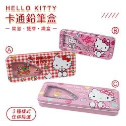 Hello Kitty開窗雙層鐵筆盒(授權)