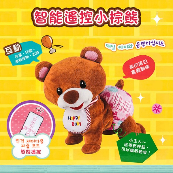 紅外線遙控智能小棕熊(遙控器感應唱歌故事走路遙尾巴)(93315)