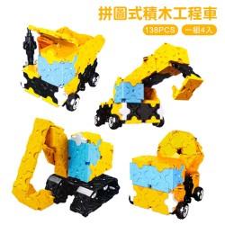 IQ拼圖式積木工程車(4入裝)