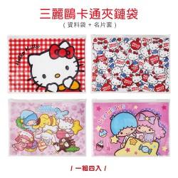 三麗鷗卡通夾鏈資料袋+名片套(授權)(4入裝)