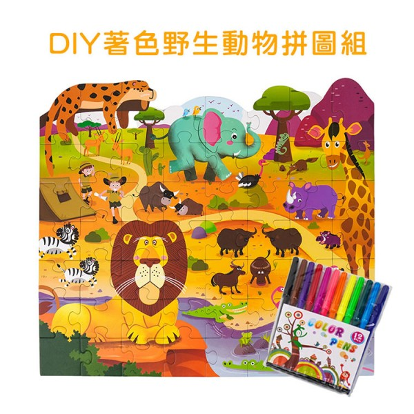 DIY著色野生動物拼圖組(707765)