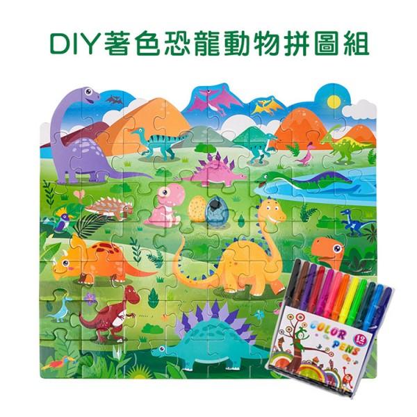 DIY著色恐龍動物拼圖組(707768)