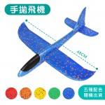 48公分手拋飛機(顏色隨機)(2入裝) (無法超商取貨)