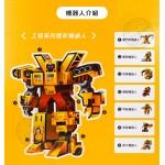 7入工程系列變形機器人(可7合1變形)(967) (無法超商取貨)