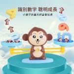 數猴子天秤數字遊戲(早教桌遊數字加減練習)