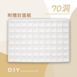 DIY保麗龍洞洞樂空盒子(70洞)(附封面紙圖案隨機)(抽獎道具) (無法超商取貨)