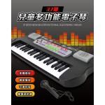37鍵兒童多功能電子琴(附麥克風) (無法超商取貨)