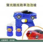 跑車造型連續式電動泡泡槍(有LED燈+音樂)