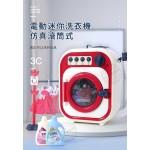 兒童精緻超仿真滾筒洗衣機組家家酒(可加水洗衣)(6014) (無法超商取貨)