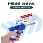 九宮格鏢靶安全軟彈槍(下拉省力上膛)(3359)