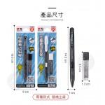 晨光電腦考試專用側壓自動鉛筆(2B)(附2B筆芯)