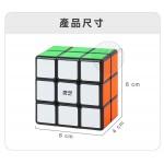 魔方格2x3x3階6面扁方形魔術方塊(6色)(授權)