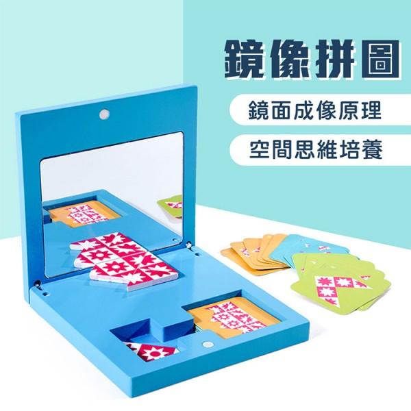 鏡像拼圖空間邏輯學習教具(木製磁吸收納盒64關圖卡)