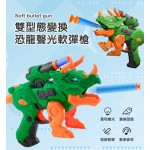恐龍造型聲光軟彈槍(3段音效+附子彈+標靶)(9951)