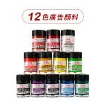 12色廣告顏料(台灣品牌)
