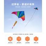 大三角彩虹風箏(細尾10米長+粗尾短版) (無法超商取貨)