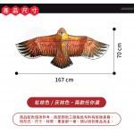 大老鷹造型風箏(1.7米前桿式) (無法超商取貨)