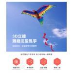 3D立體鸚鵡造型風箏(金剛鸚鵡)(140*230)(全配/附150米輪盤線) (無法超商取貨)