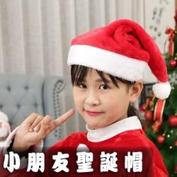 小朋友聖誕帽(高級絨毛料)