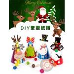 DIY聖誕帽美勞包(紙帽)(圖案多款隨機混出)