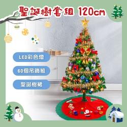 120公分聖誕樹豪華組(大全配)(樹+LED100彩燈+60個吊飾組+樹裙)(適合家庭) (無法超商取貨)