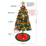 180公分聖誕樹豪華組(大全配)(樹+LED100彩燈+170個吊飾組+樹裙)(門市/辦公室/家庭) (無法超商取貨)