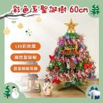 60公分(彩色系)聖誕樹(配件+LED40燈彩色燈串附電池)