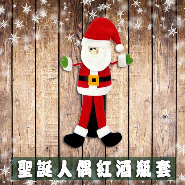 聖誕裝飾30公分長腳人偶紅酒瓶套(香檳酒套)(老公公)(居家餐廳佈置)