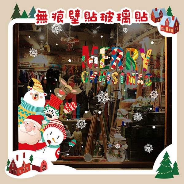 歡樂聖誕好友招招手(867)(60X90)無痕窗貼玻璃貼 (無法超商取貨)