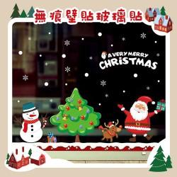無痕壁貼玻璃貼-歡樂聖誕老公公雪人麋鹿(872)(60X90)