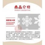 白色聖誕大白熊小鹿貓頭鷹(870)(60X90)無痕窗貼玻璃貼 (無法超商取貨)