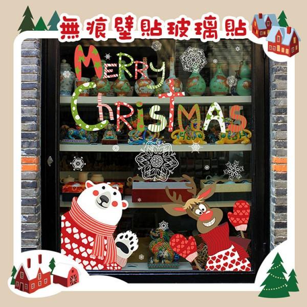 歡樂聖誕白熊麋鹿招招手(866)(60X90)無痕窗貼玻璃貼 (無法超商取貨)