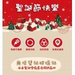 白色聖誕雪橇麋鹿飛越森林(831)(60X90)無痕窗貼玻璃貼 (無法超商取貨)