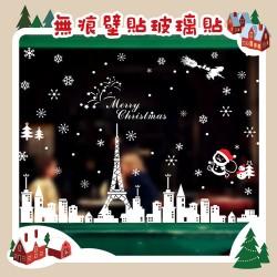 無痕壁貼玻璃貼-白色聖誕浪漫巴黎鐵塔風情(805)(60X90)