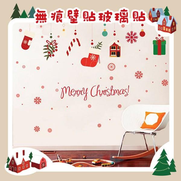 無痕壁貼玻璃貼-童趣聖誕禮物吊飾(828)(60X90)