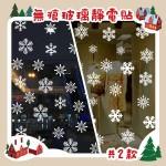 白色聖誕雪花(多款圖案)(1882)(45X60)無痕玻璃靜電貼