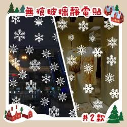 無痕PVC玻璃靜電貼-白色聖誕雪花(多款圖案)(1882)(45X60)