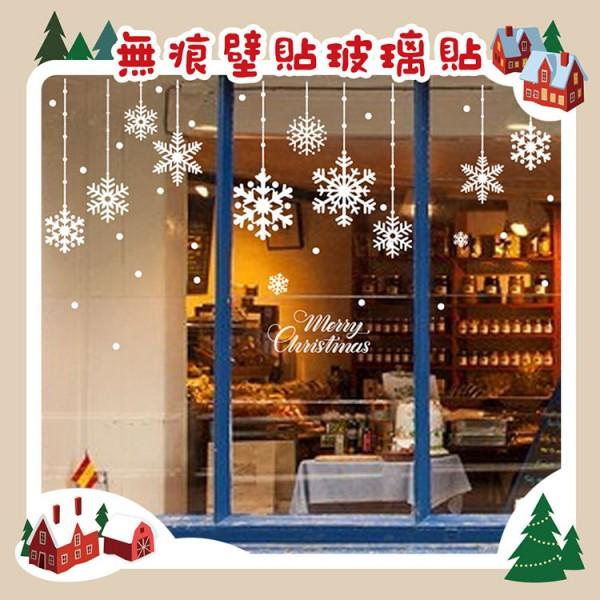 白色聖誕雪花吊飾(6030)(45X60)無痕窗貼玻璃貼 (無法超商取貨)