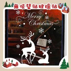 無痕壁貼玻璃貼-白色聖誕深情雙麋鹿(0984)(50X70)