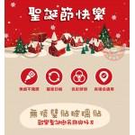 歡樂聖誕樹吊飾與好友(92036)(60X90)無痕窗貼玻璃貼
